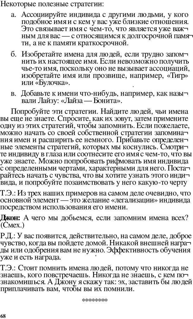 PDF. Динамическое обучение. Дилтс Р. Страница 67. Читать онлайн