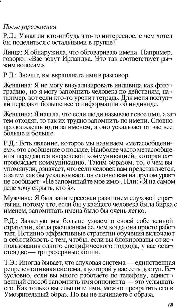 PDF. Динамическое обучение. Дилтс Р. Страница 68. Читать онлайн