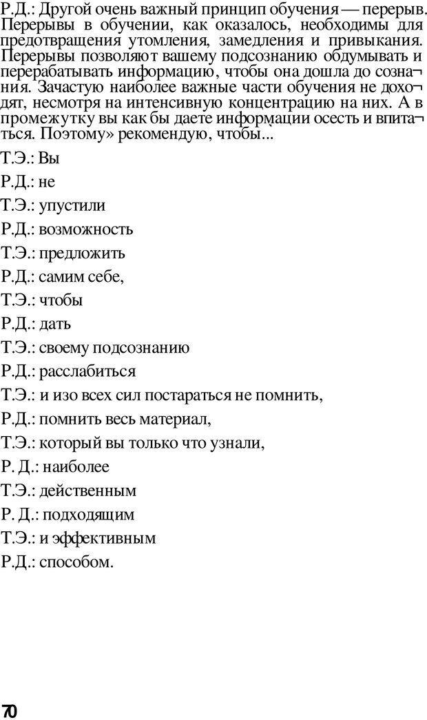 PDF. Динамическое обучение. Дилтс Р. Страница 69. Читать онлайн