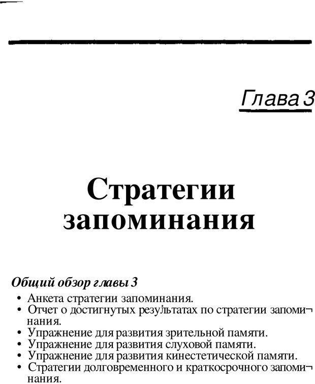 PDF. Динамическое обучение. Дилтс Р. Страница 70. Читать онлайн