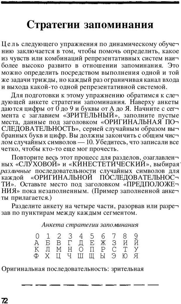 PDF. Динамическое обучение. Дилтс Р. Страница 71. Читать онлайн