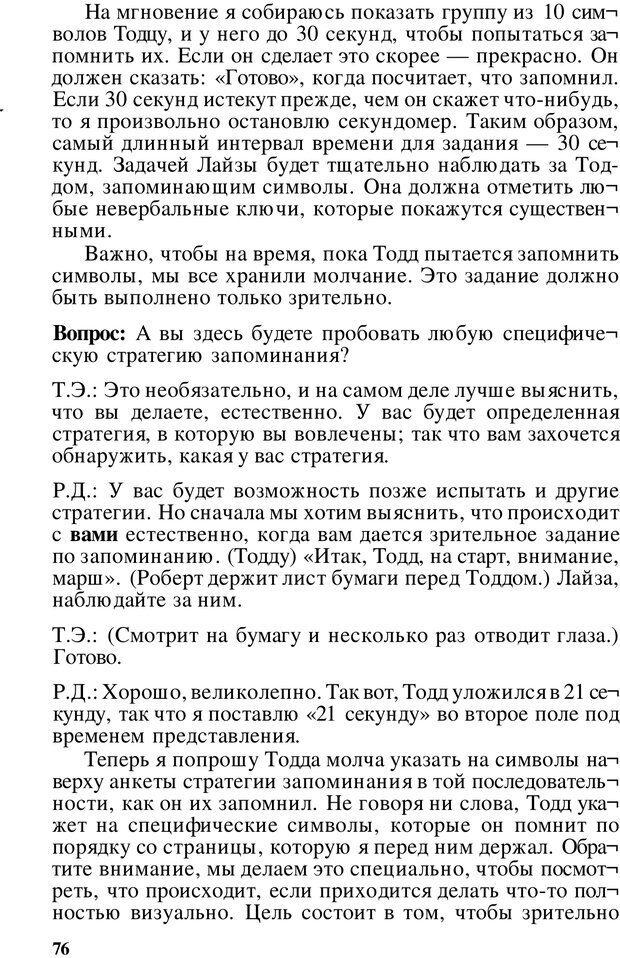 PDF. Динамическое обучение. Дилтс Р. Страница 75. Читать онлайн