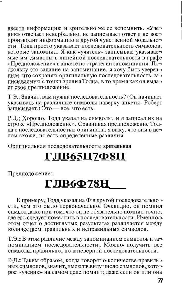 PDF. Динамическое обучение. Дилтс Р. Страница 76. Читать онлайн