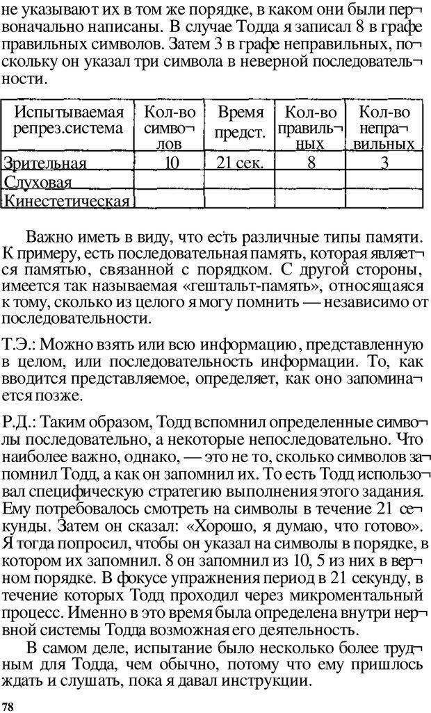 PDF. Динамическое обучение. Дилтс Р. Страница 77. Читать онлайн