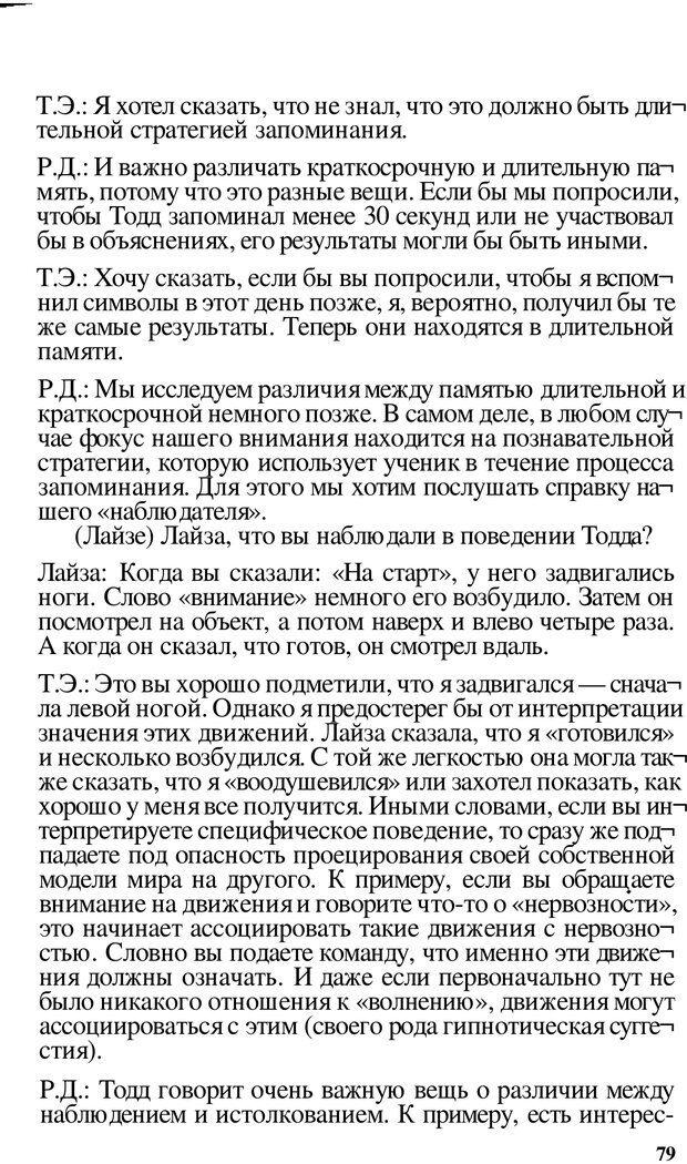 PDF. Динамическое обучение. Дилтс Р. Страница 78. Читать онлайн