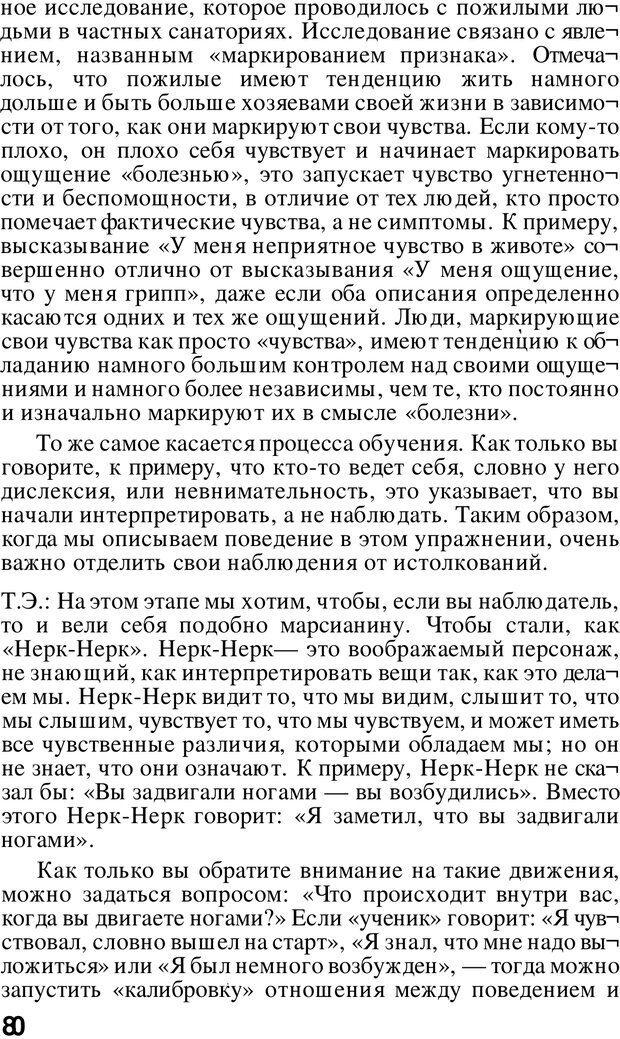 PDF. Динамическое обучение. Дилтс Р. Страница 79. Читать онлайн