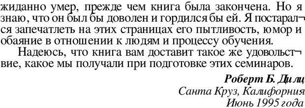 PDF. Динамическое обучение. Дилтс Р. Страница 8. Читать онлайн
