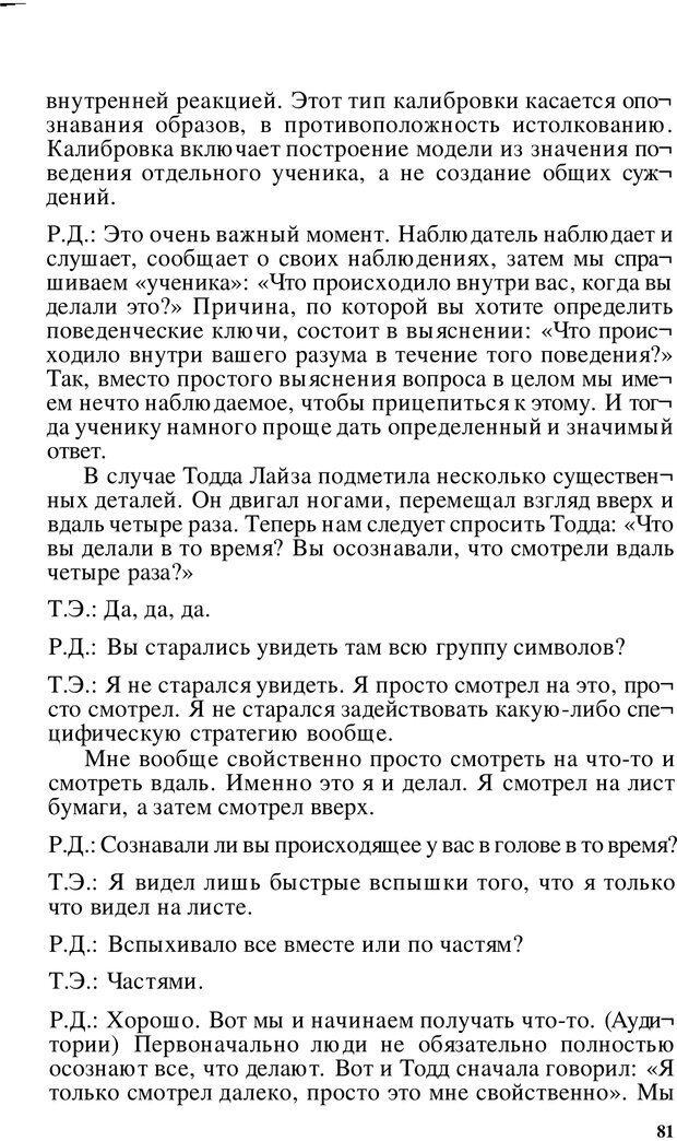 PDF. Динамическое обучение. Дилтс Р. Страница 80. Читать онлайн