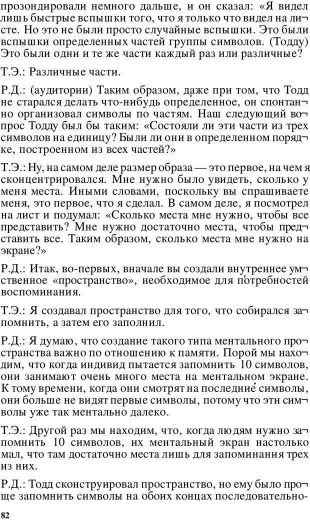 PDF. Динамическое обучение. Дилтс Р. Страница 81. Читать онлайн