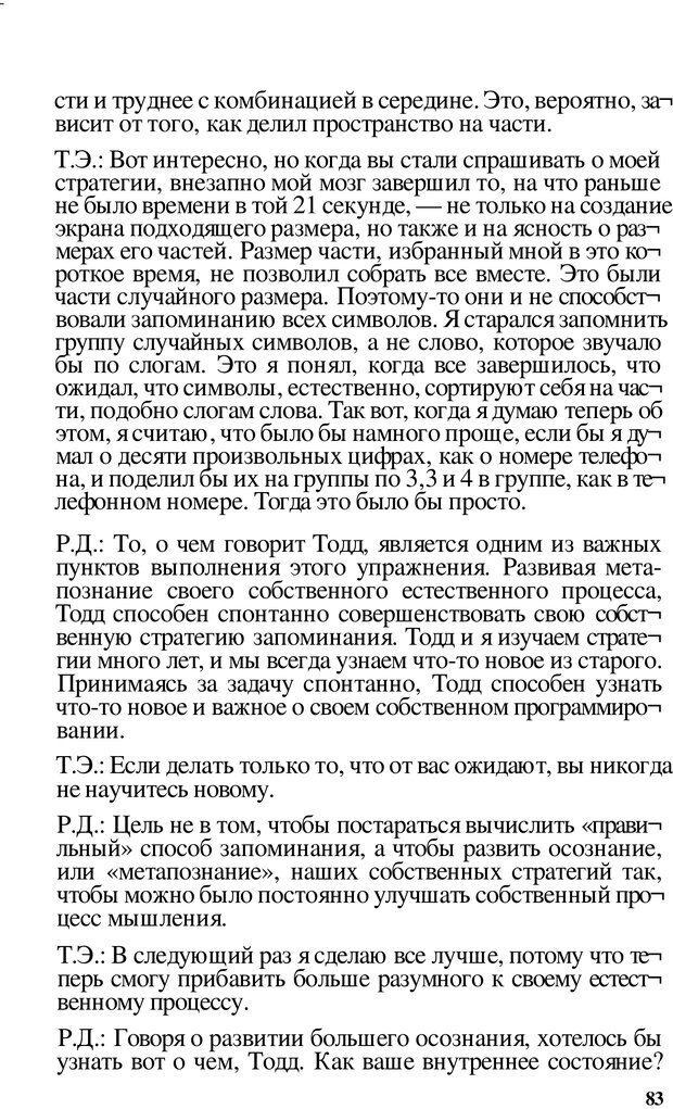 PDF. Динамическое обучение. Дилтс Р. Страница 82. Читать онлайн