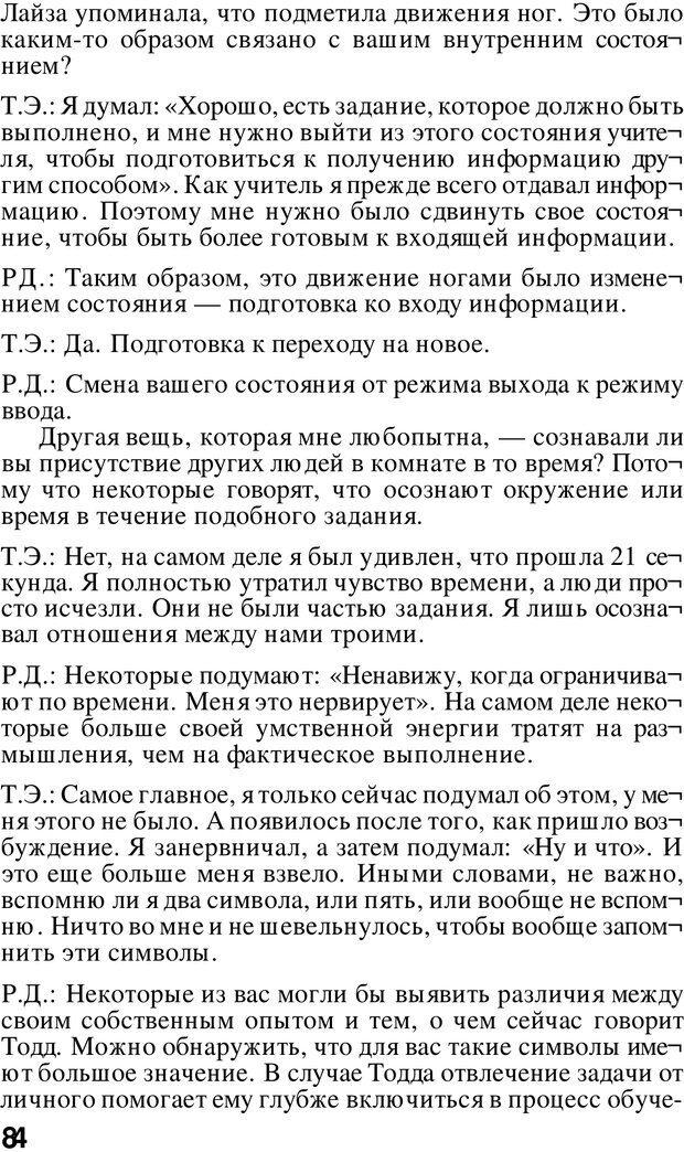PDF. Динамическое обучение. Дилтс Р. Страница 83. Читать онлайн