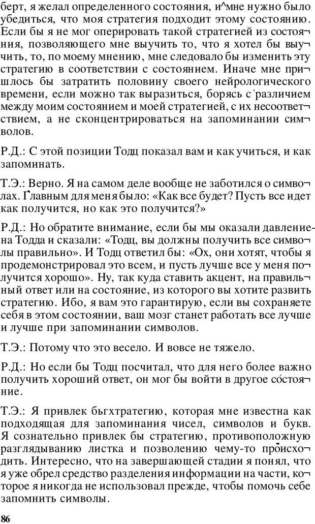PDF. Динамическое обучение. Дилтс Р. Страница 85. Читать онлайн
