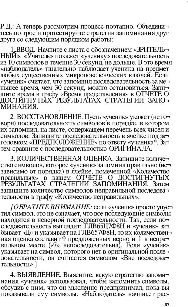 PDF. Динамическое обучение. Дилтс Р. Страница 86. Читать онлайн