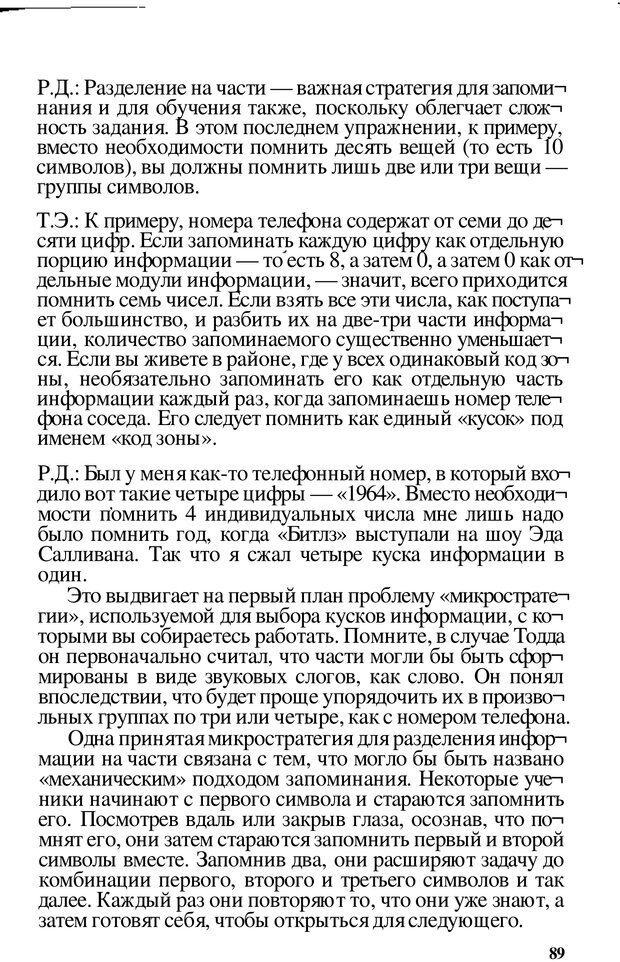 PDF. Динамическое обучение. Дилтс Р. Страница 88. Читать онлайн