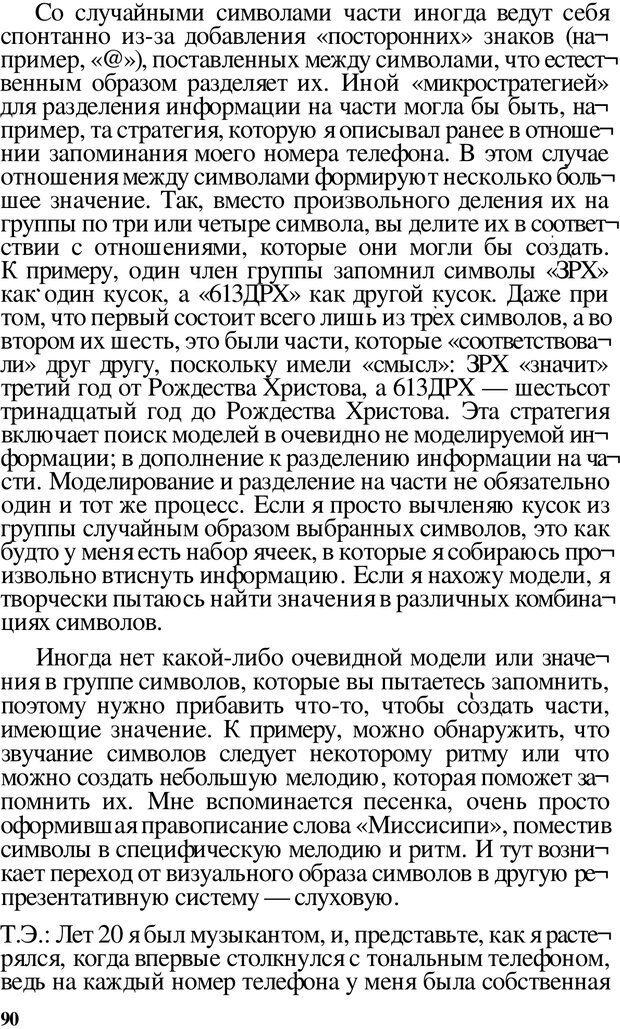 PDF. Динамическое обучение. Дилтс Р. Страница 89. Читать онлайн