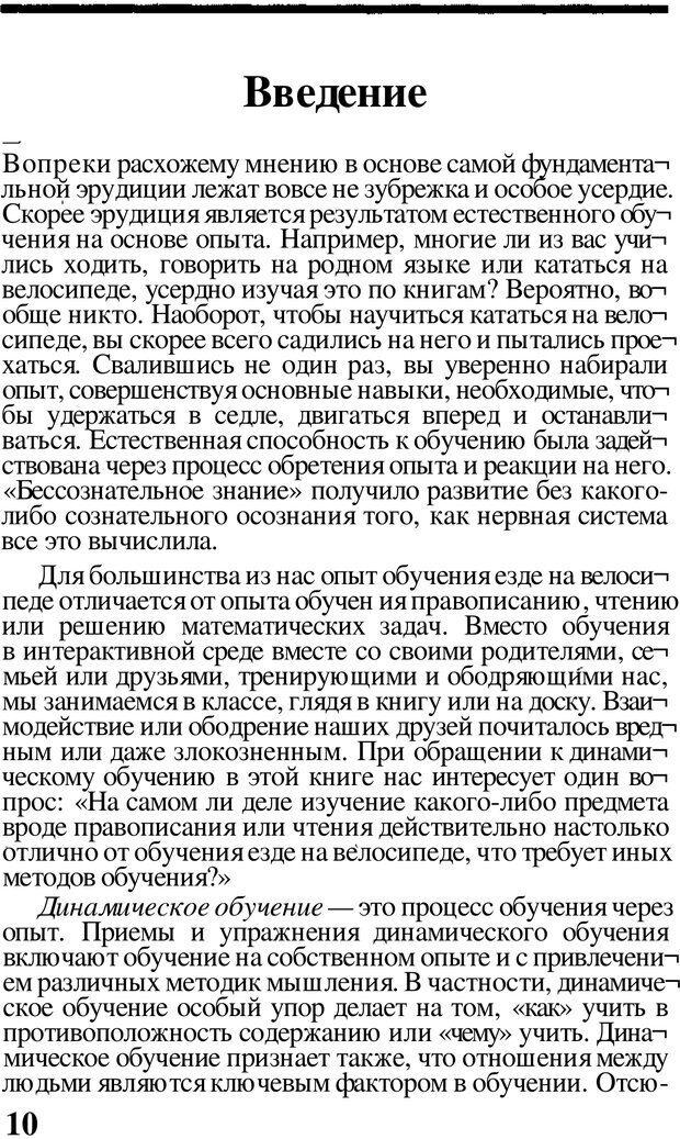 PDF. Динамическое обучение. Дилтс Р. Страница 9. Читать онлайн