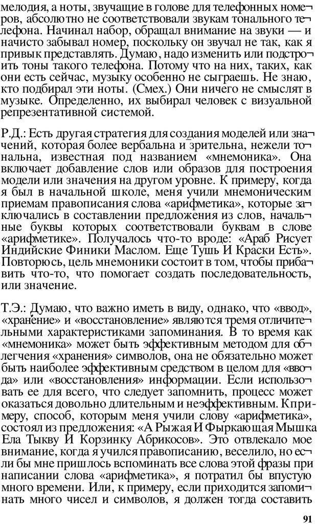 PDF. Динамическое обучение. Дилтс Р. Страница 90. Читать онлайн