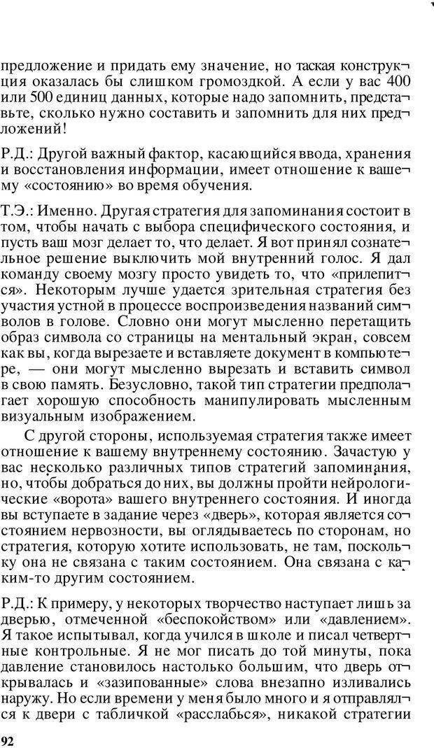 PDF. Динамическое обучение. Дилтс Р. Страница 91. Читать онлайн