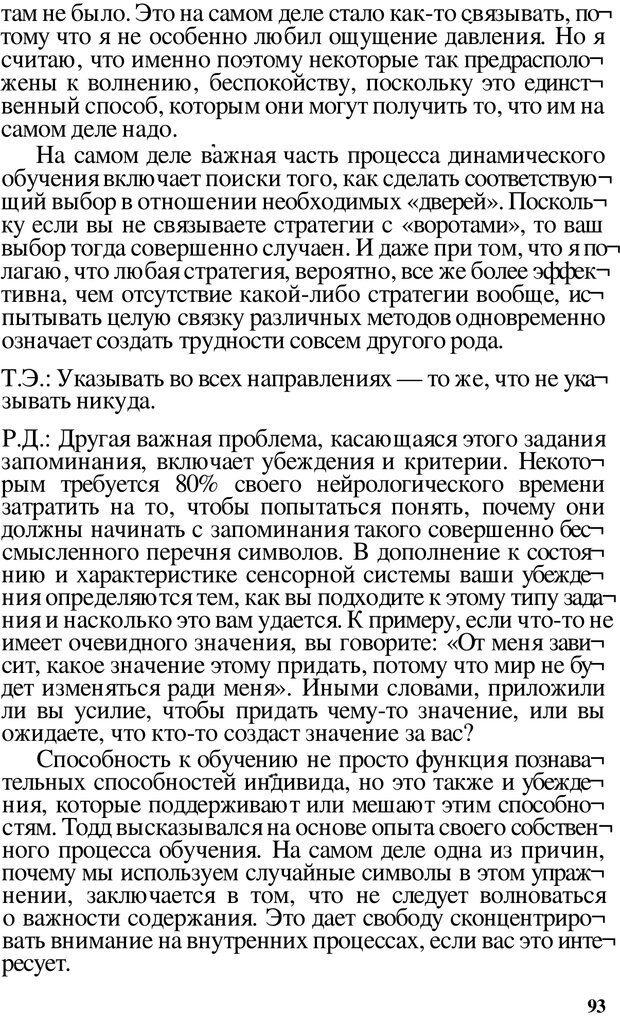 PDF. Динамическое обучение. Дилтс Р. Страница 92. Читать онлайн