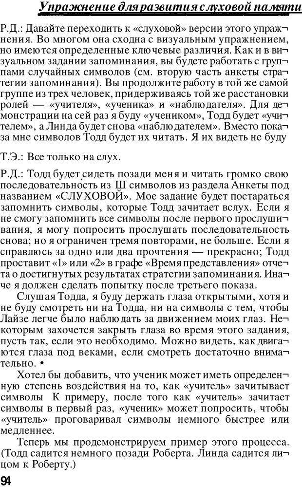 PDF. Динамическое обучение. Дилтс Р. Страница 93. Читать онлайн