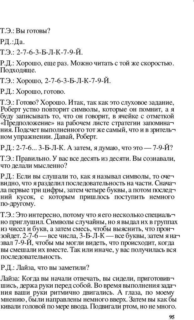 PDF. Динамическое обучение. Дилтс Р. Страница 94. Читать онлайн