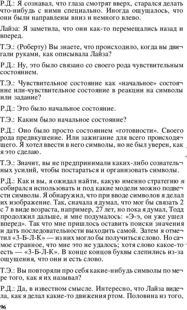 PDF. Динамическое обучение. Дилтс Р. Страница 95. Читать онлайн