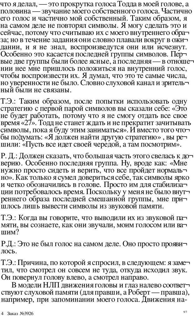 PDF. Динамическое обучение. Дилтс Р. Страница 96. Читать онлайн