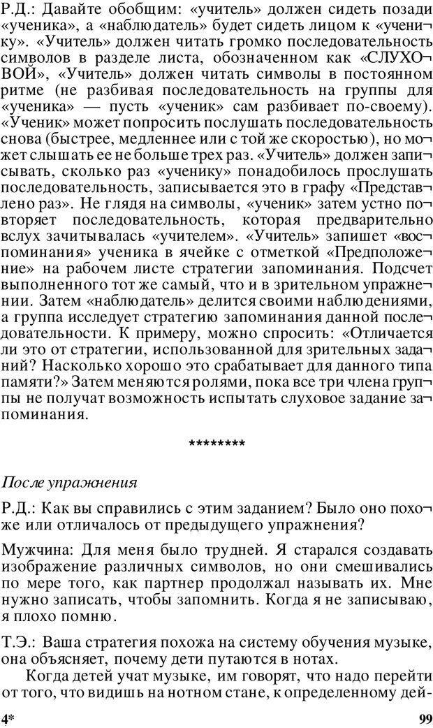 PDF. Динамическое обучение. Дилтс Р. Страница 98. Читать онлайн