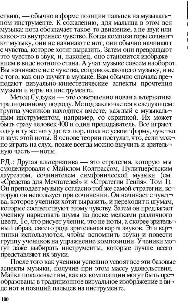 PDF. Динамическое обучение. Дилтс Р. Страница 99. Читать онлайн