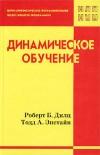 """Обложка книги """"Динамическое обучение"""""""