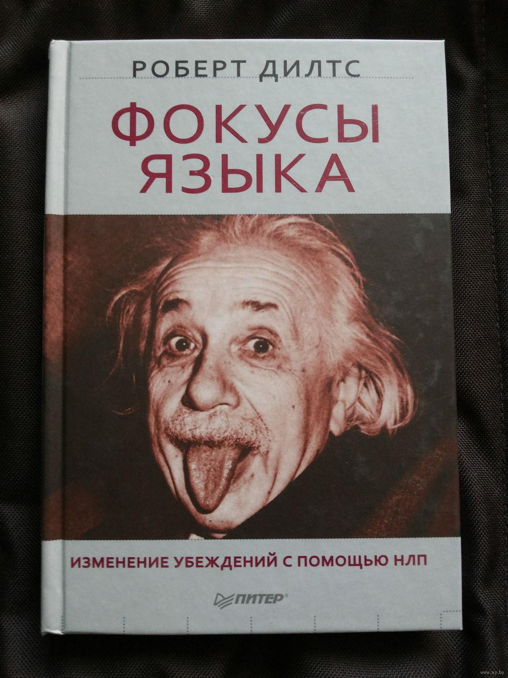 """Обложка книги """"Фокусы языка. Изменение убеждений с помощью НЛП"""""""