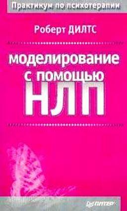 """Обложка книги """"Моделирование с помощью НЛП"""""""