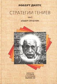 """Обложка книги """"Стратегии гениев. Том 2. Альберт Эйнштейн"""""""