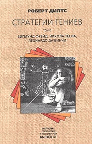 "Обложка книги ""Стратегии гениев. Том 3. Зигмунд Фрейд, Леонардо да Винчи, Никола Тесла"""