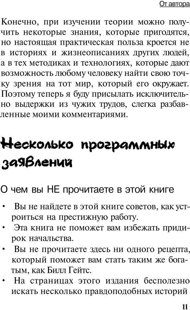 PDF. НЛП с нуля,или игры разума. Дроган А. В. Страница 10. Читать онлайн