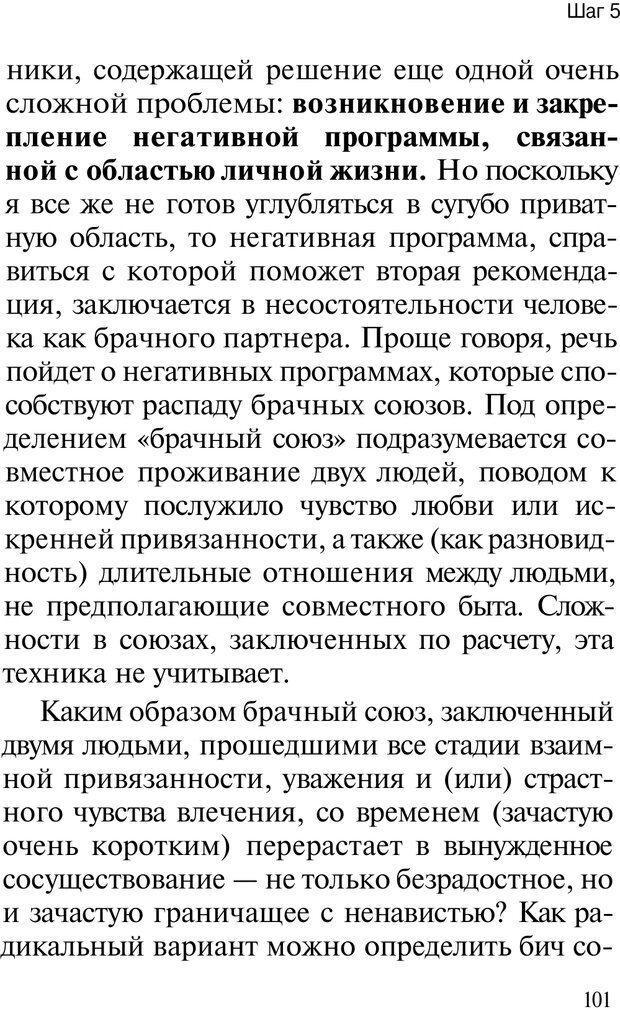 PDF. НЛП с нуля,или игры разума. Дроган А. В. Страница 100. Читать онлайн