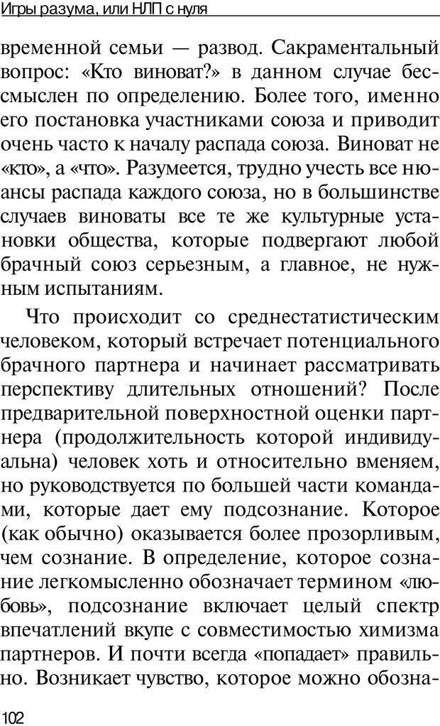 PDF. НЛП с нуля,или игры разума. Дроган А. В. Страница 101. Читать онлайн