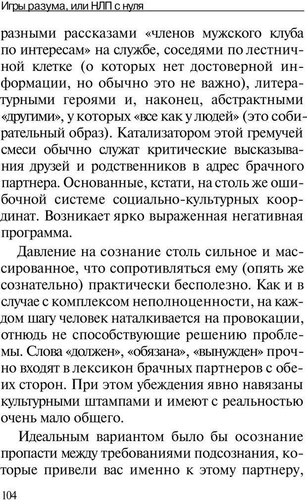 PDF. НЛП с нуля,или игры разума. Дроган А. В. Страница 103. Читать онлайн