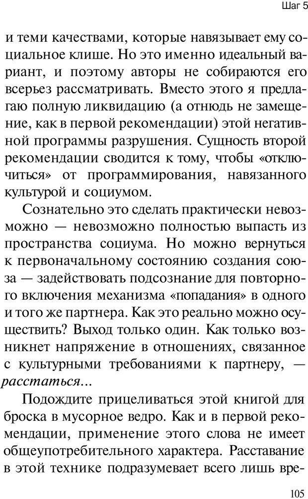 PDF. НЛП с нуля,или игры разума. Дроган А. В. Страница 104. Читать онлайн