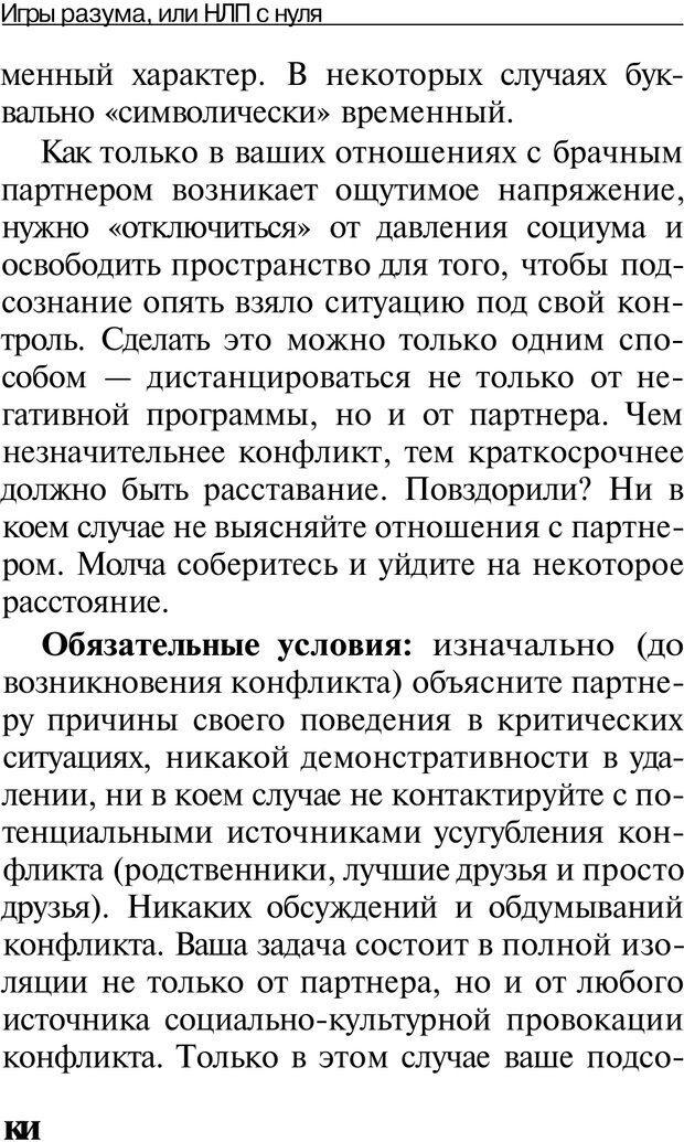 PDF. НЛП с нуля,или игры разума. Дроган А. В. Страница 105. Читать онлайн