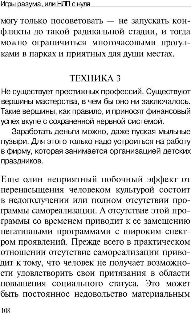 PDF. НЛП с нуля,или игры разума. Дроган А. В. Страница 107. Читать онлайн