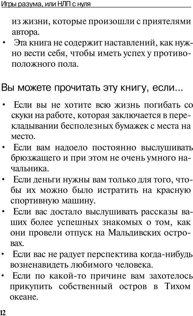 PDF. НЛП с нуля,или игры разума. Дроган А. В. Страница 11. Читать онлайн