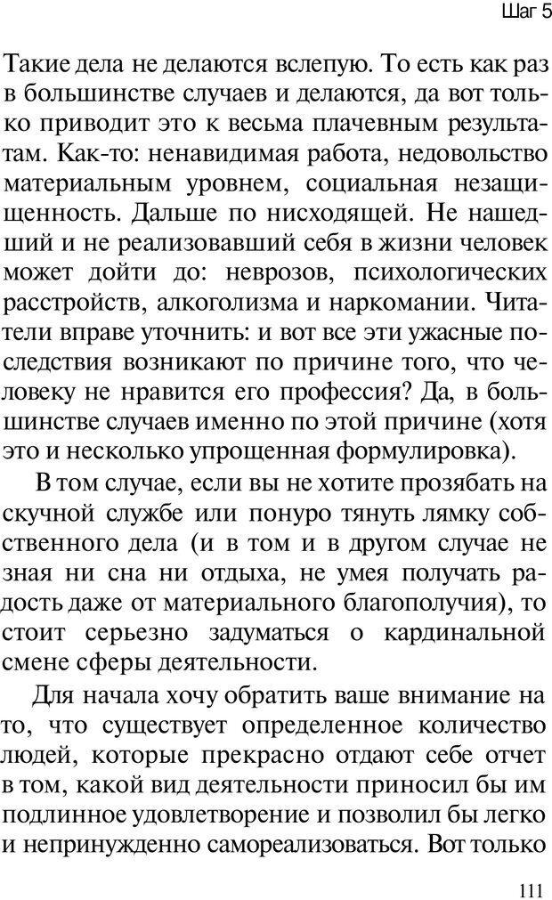 PDF. НЛП с нуля,или игры разума. Дроган А. В. Страница 110. Читать онлайн