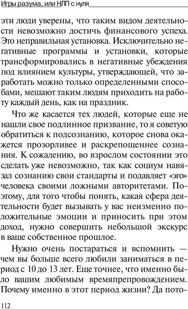 PDF. НЛП с нуля,или игры разума. Дроган А. В. Страница 111. Читать онлайн
