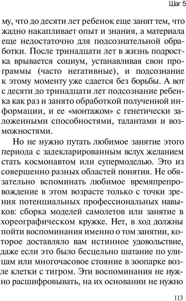 PDF. НЛП с нуля,или игры разума. Дроган А. В. Страница 112. Читать онлайн