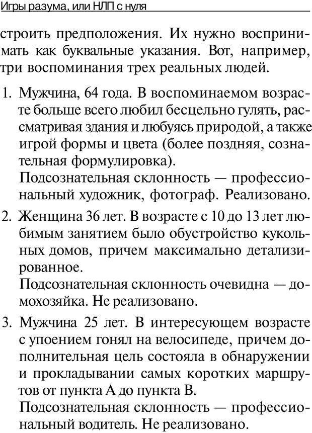 PDF. НЛП с нуля,или игры разума. Дроган А. В. Страница 113. Читать онлайн