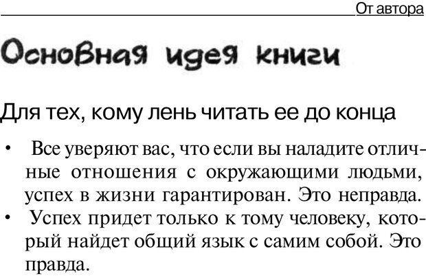 PDF. НЛП с нуля,или игры разума. Дроган А. В. Страница 12. Читать онлайн