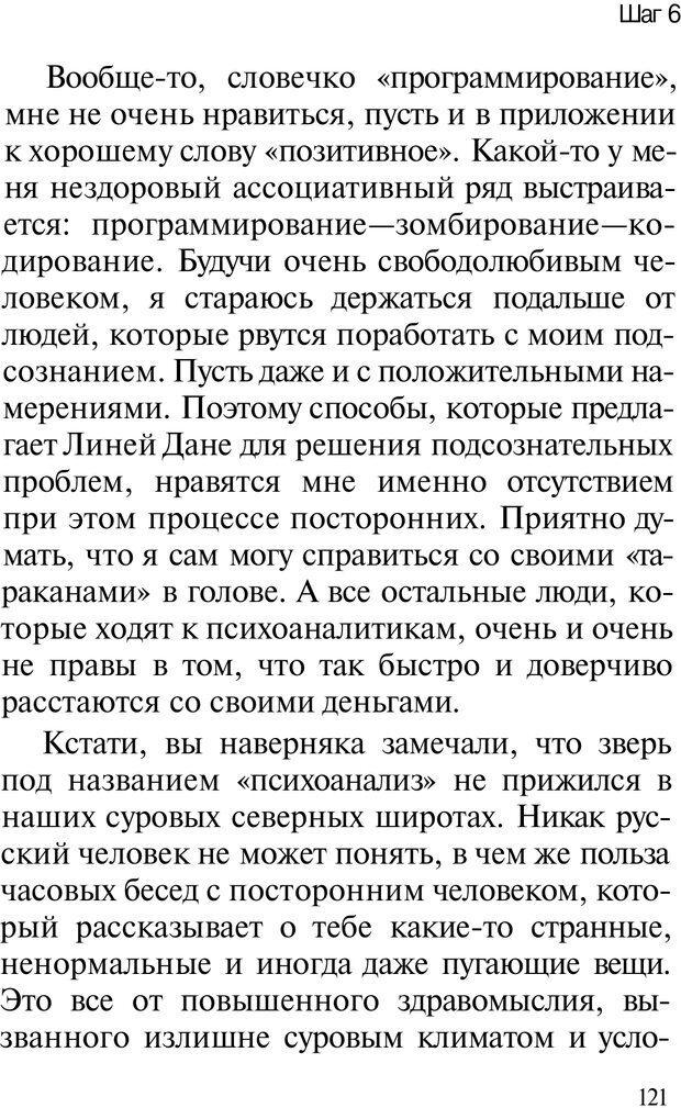 PDF. НЛП с нуля,или игры разума. Дроган А. В. Страница 120. Читать онлайн