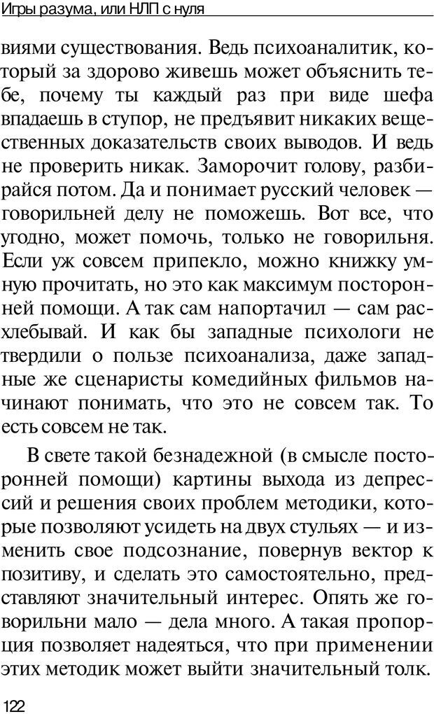 PDF. НЛП с нуля,или игры разума. Дроган А. В. Страница 121. Читать онлайн