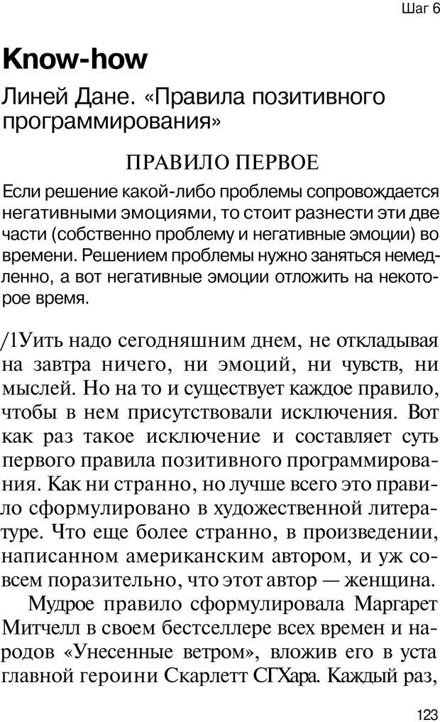 PDF. НЛП с нуля,или игры разума. Дроган А. В. Страница 122. Читать онлайн